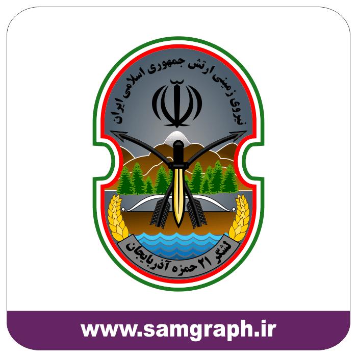 vector arm bazoo neshan badj lashkar 21 piade azarbayjan file 1