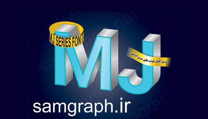 دانلود پک کامل فونت های سری ام جی Download Font Farsi Mj_ Pack