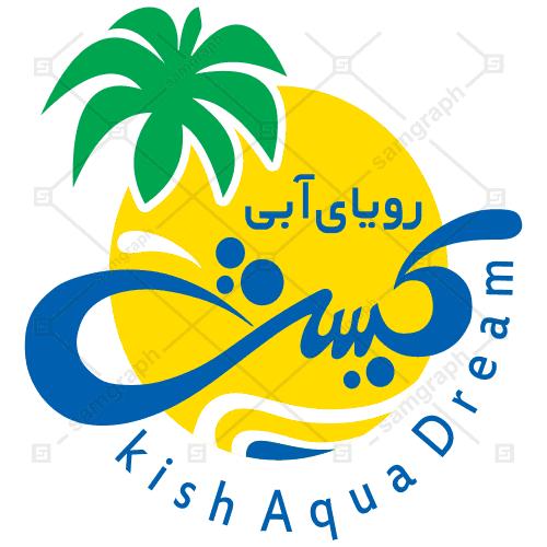 دانلود لوگو و آرم شرکت رویای آبی کیش - مجموعه تفریحی و پارک آبی